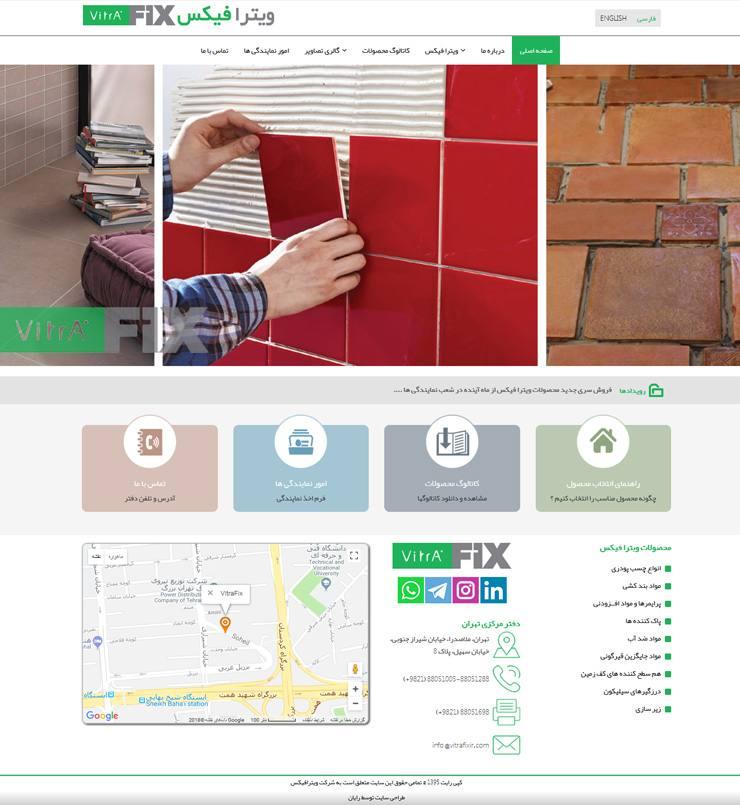 طراحی سایت ویترا فیکس