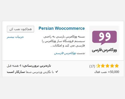 نصب افزونه ووکامرس فارسی