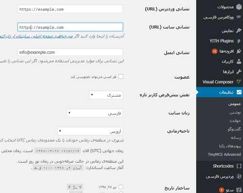 تنظیمات مربوط به گواهی SSL در وردپرس