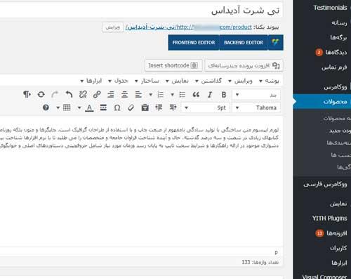 وارد کردن عنوان و توضیحات محصول در وردپرس