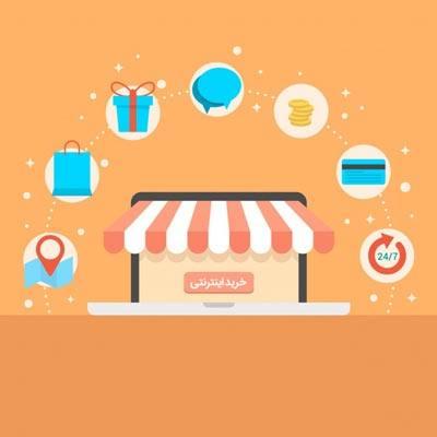 راه اندازی فروشگاه اینترنتی – راهنمای قدم به قدم طراحی فروشگاه اینترنتی حرفه ای