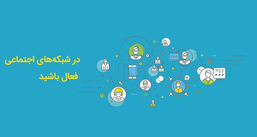 یکی از رموز موفقیت هر شرکت طراحی وب سایت فعالیت در شبکههای اجتماعی است