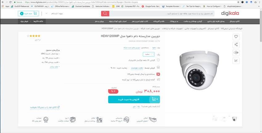 نحوه نوشتن اطلاعات محصولات فروشگاه اینترنتی دیجیکالا