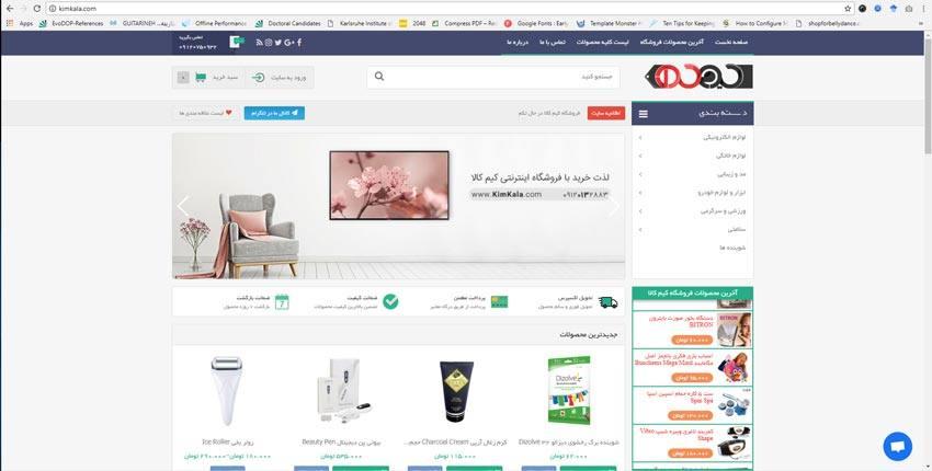 فروشگاه اینترنتی کیمکالا که با استفاده از ووکامرس راه اندازی شده است