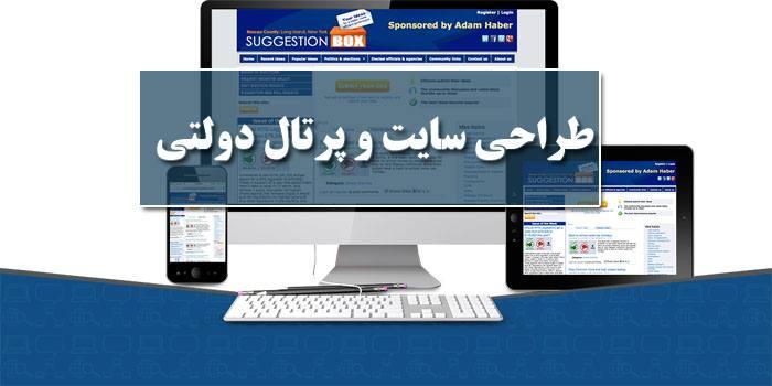 طراحی سایت دولتی