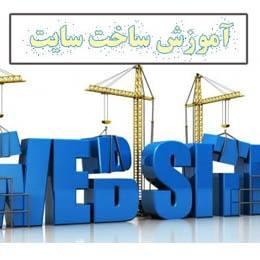 آموزش ساخت سایت و چگونه سایت بسازیم؟