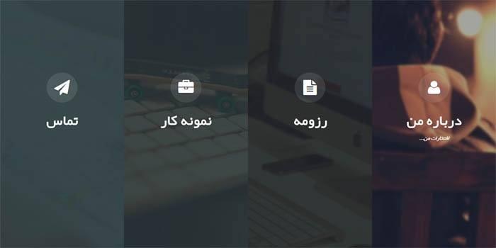 طراحی سایت شخصی مطابق با نیاز کاربر