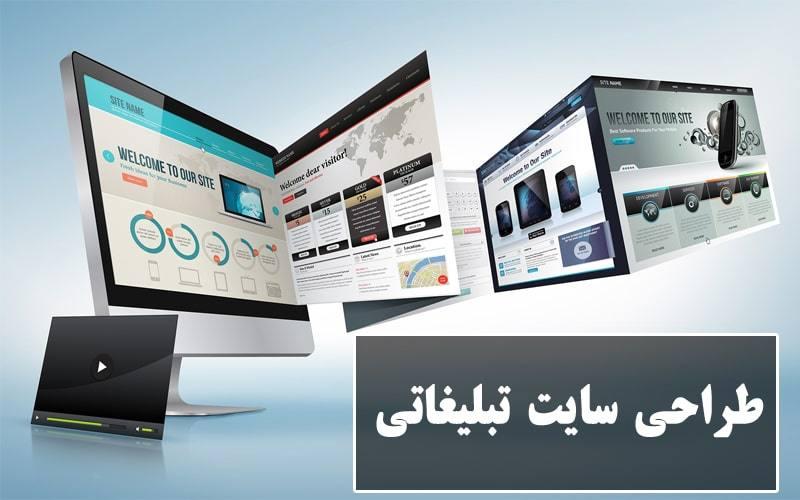 طراحی سایت تبلیغاتی
