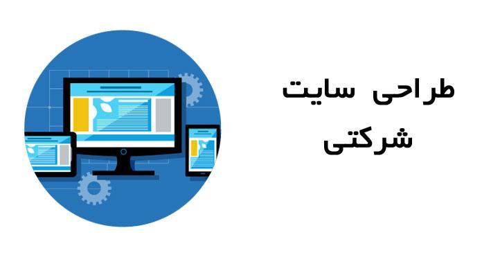 طراحی سایت شرکتی در شرکت رایان