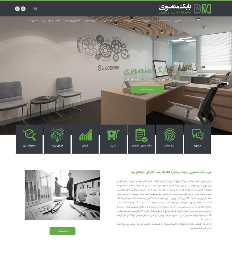 طراحی سایت آقای بابک منصوری