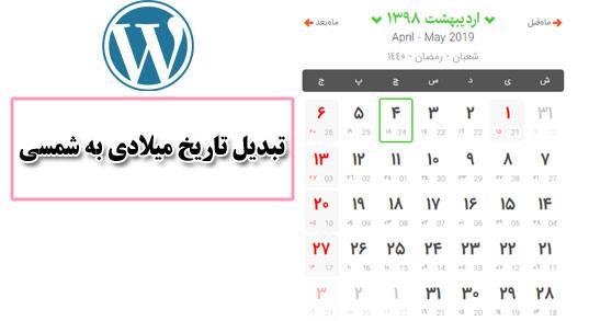فارسی کردن تاریخ در وردپرس