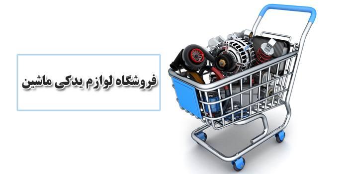 طراحی سایت فروشگاه لوازم یدکی ماشین