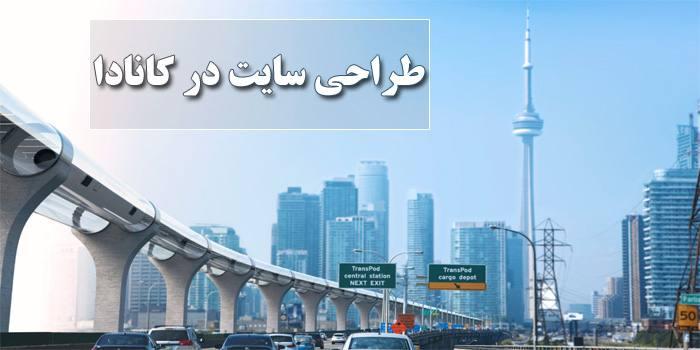 طراحی سایت در کانادا