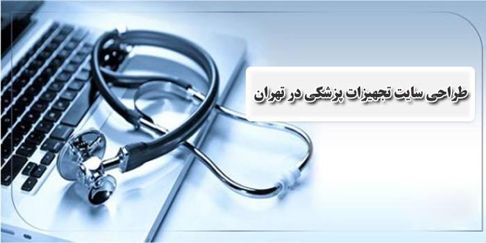 طراحی سایت تجهیزات پزشکی در تهران