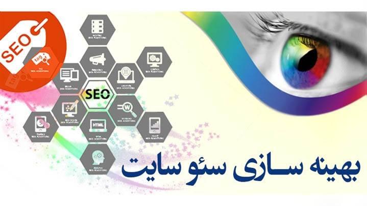 سئو و بهینه سازی سایت لوازم خانگی در تهران