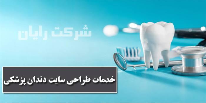 طراحی سایت دندانپزشکی در شرکت رایان