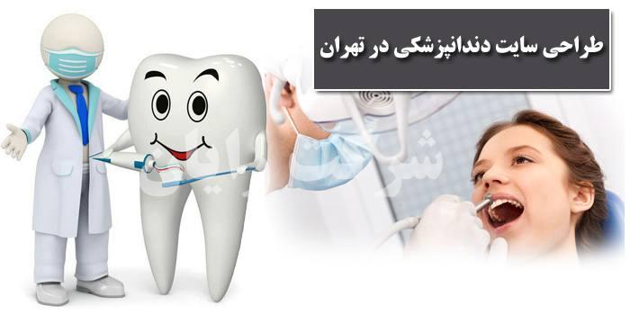 طراحی سایت دندانپزشکی در تهران