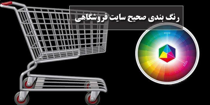 رنگ بندی صحیح سایت فروشگاهی