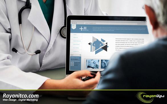 خدمات شرکت رایان به جهت طراحی سایت درمانگاه