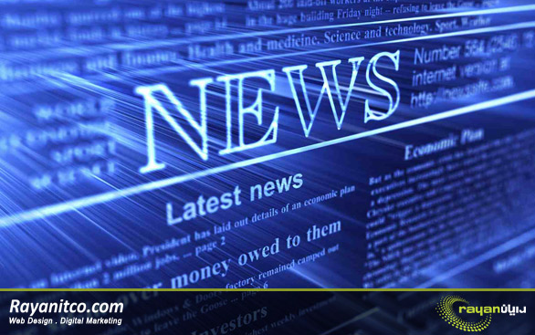 امکانات پیشنهادی رایان جهت طراحی سایت خبری