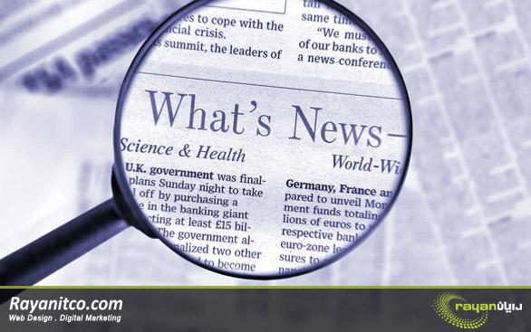 چرا طراحی سایت خبری ضروری است؟