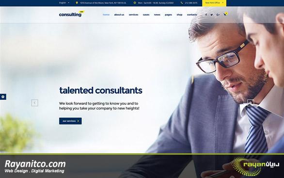 طراحی سایت مشاوره – طراحی وب سایت مشاوره