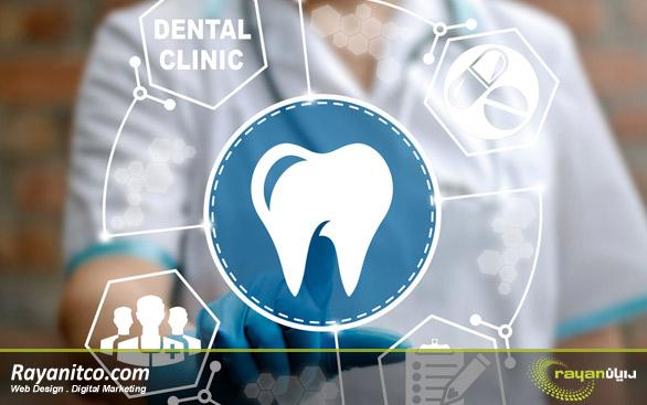 امکانات پیشنهادی رایان در طراحی سایت دندانپزشکی