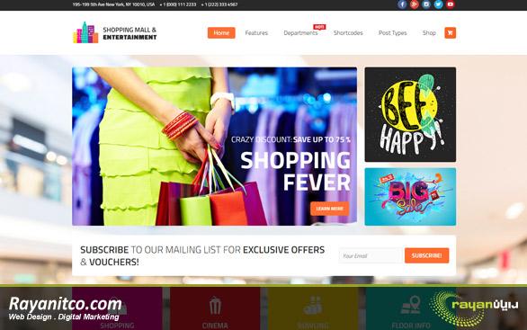 طراحی سایت مرکز تجاری – طراحی سایت مرکز خرید