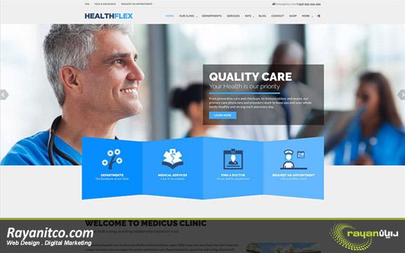 طراحی سایت پزشکی - طراحی وب سایت پزشکی