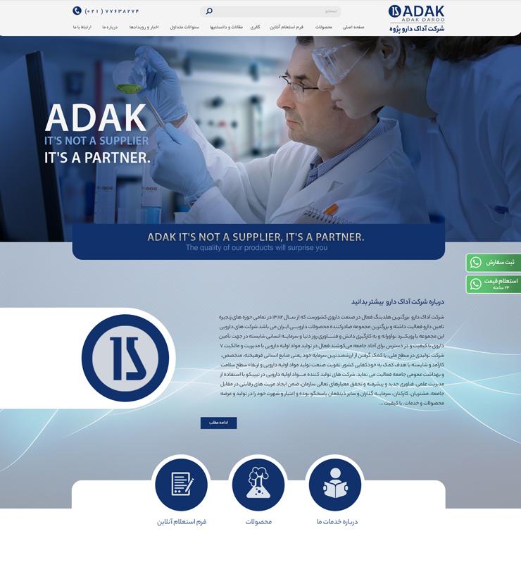 طراحی سایت شرکت آداک دارو پژوه