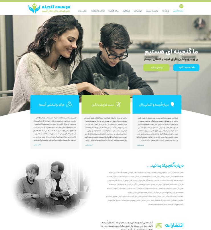 طراحی سایت موسسه گنجینه