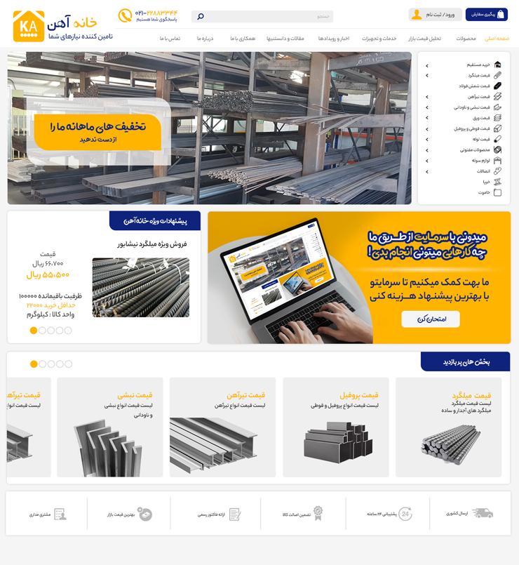 طراحی سایت خانه آهن