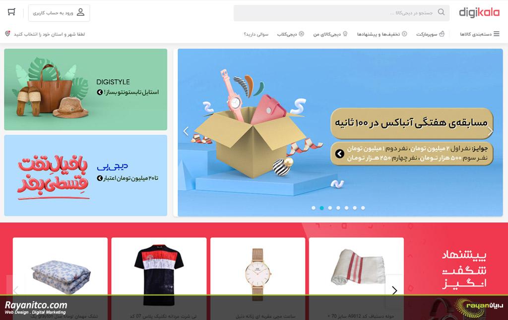 بهبود وب سایت فروشگاهی