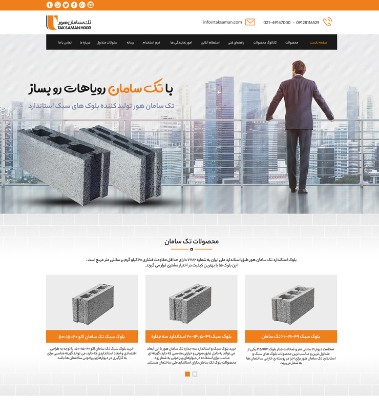 طراحی سایت تک سامان