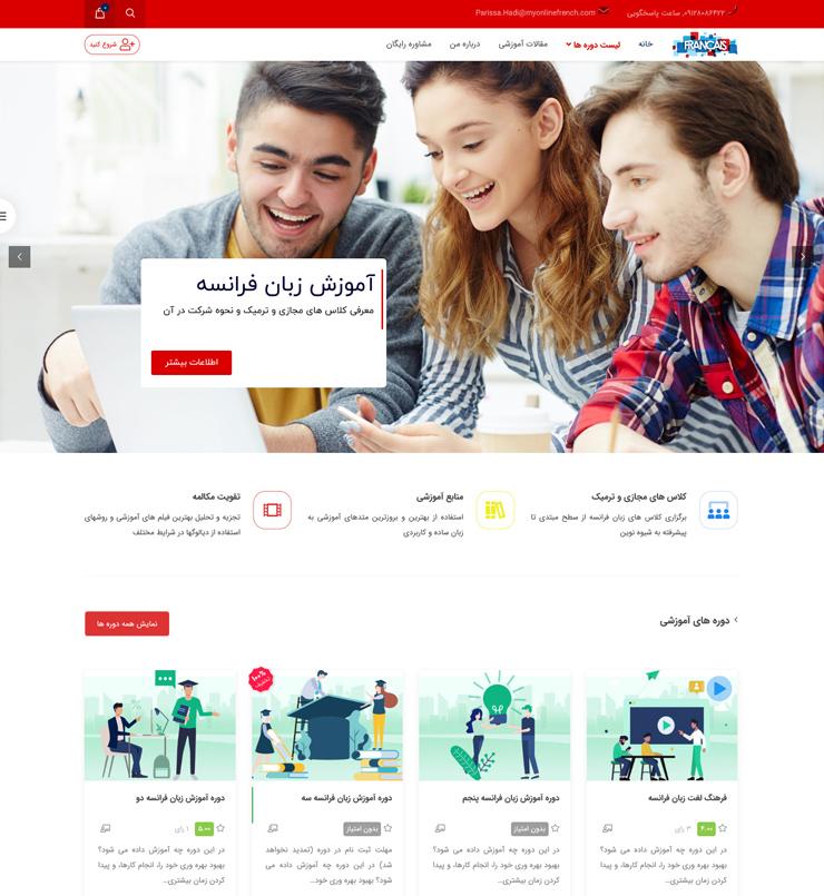 طراحی سایت آموزشگاهی زبان فرانسه
