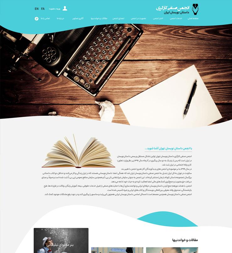 طراحی سایت انجمن داستان نویسان ایران
