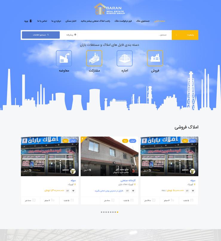 طراحی سایت املاک باران
