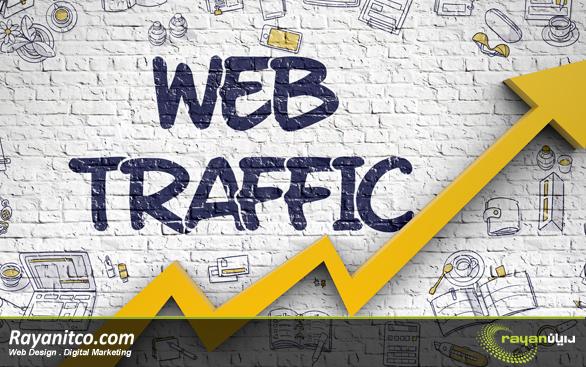 وب سایت شما ترافیک سنگینی دارد؟