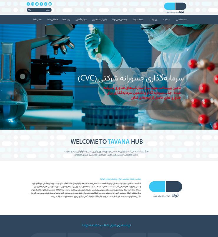 طراحی سایت شرکت توانا
