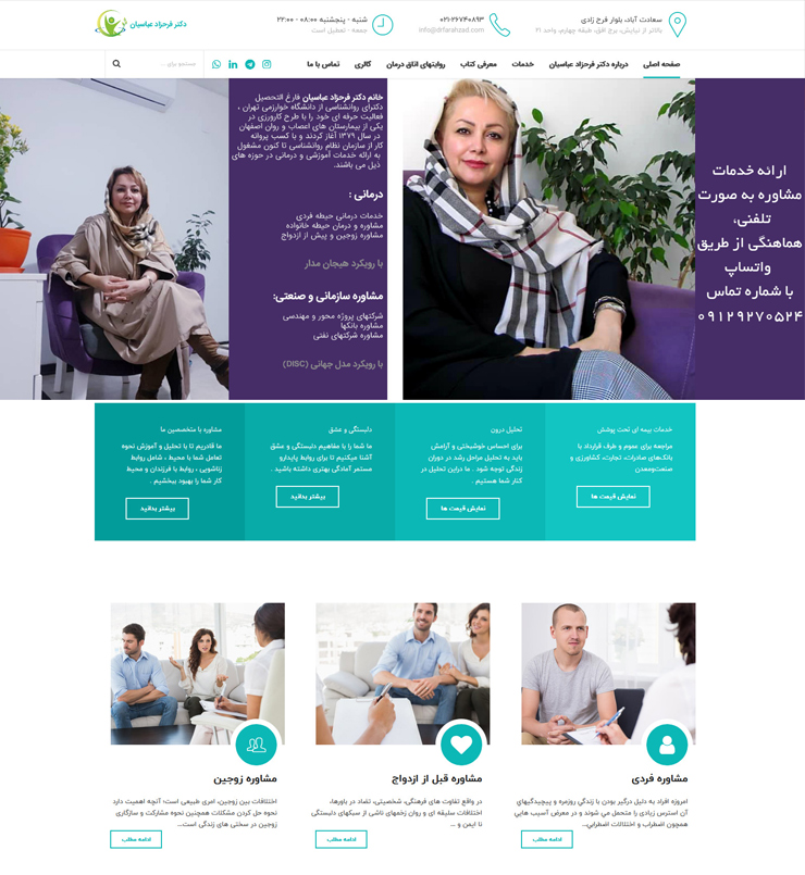 طراحی سایت خانم دکتر عباسیان
