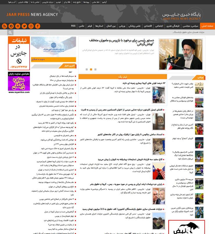 طراحی سایت خبری جارپرس
