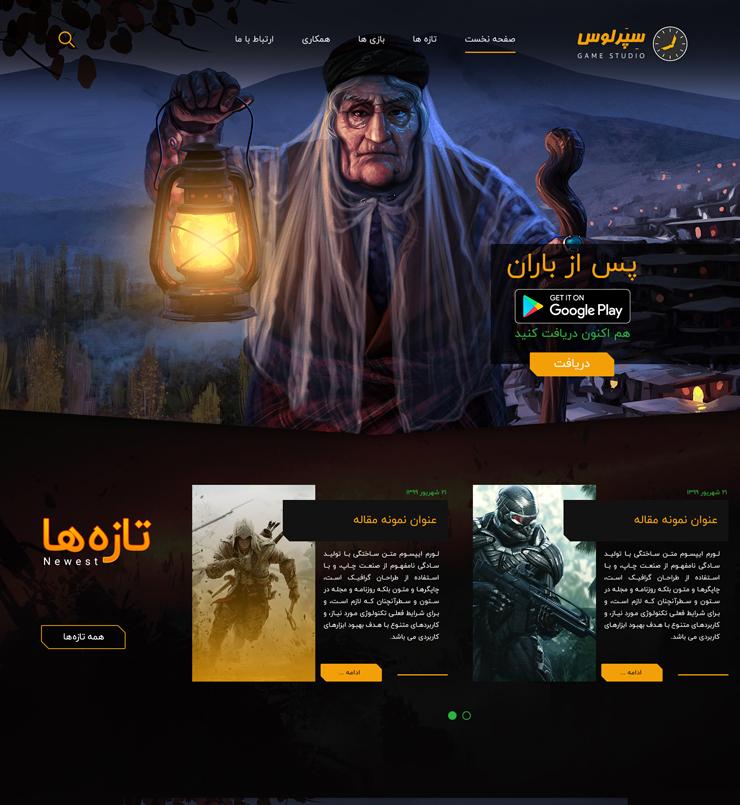 طراحی سایت شرکت سپرلوس