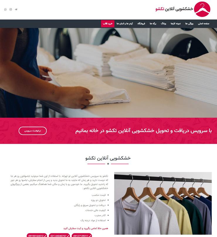 طراحی سایت خشکشویی آنلاین تک شو