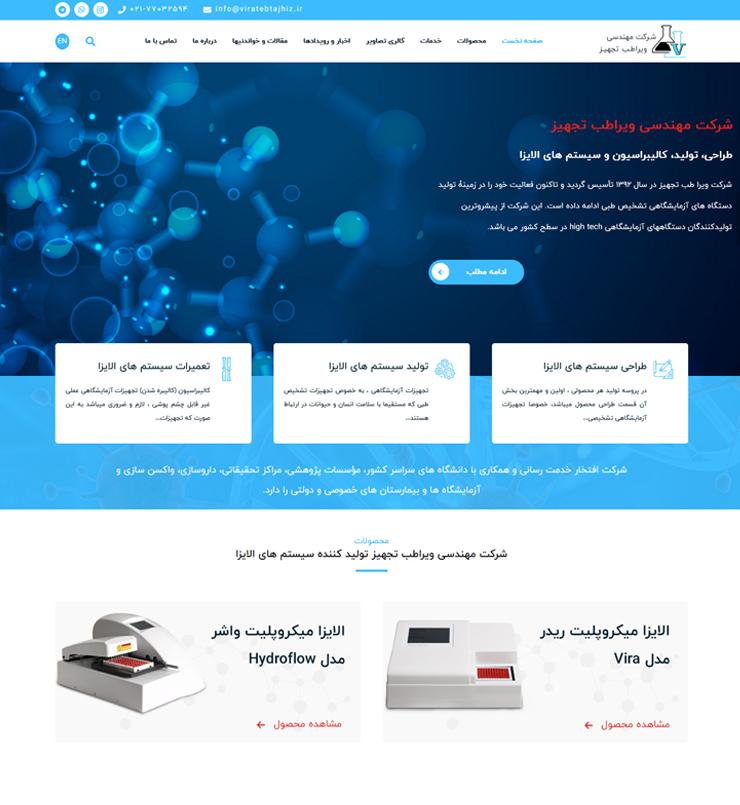 طراحی سایت شرکت ویراطب تجهیز