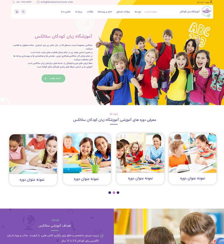 طراحی سایت آموزشگاه سلالکس
