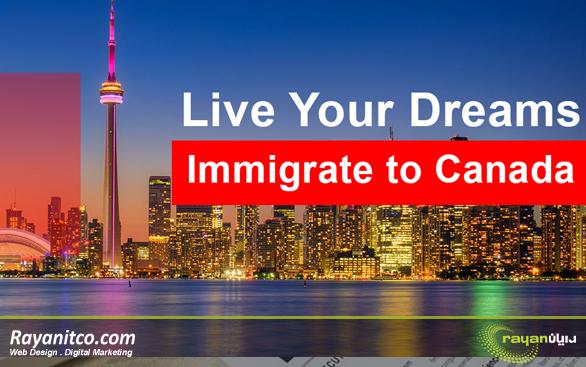 ویژگی های طراحی سایت مهاجرتی