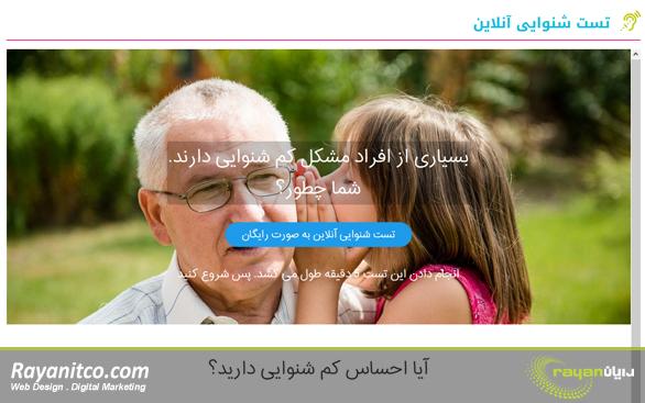 امکانات طراحی سایت شنوایی سنجی (ادیولوژی)