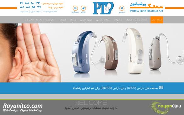 طراحی سایت شنوایی سنجی حرفه ای (ادیولوژی) با شرکت رایان
