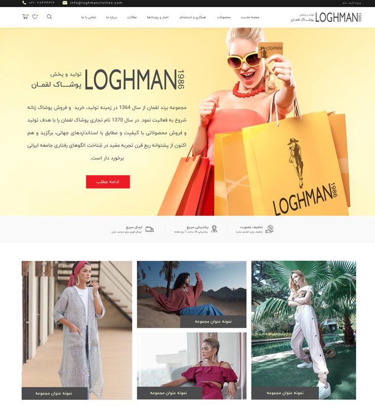 طراحی سایت فروشگاه آنلاین پوشاک لقمان