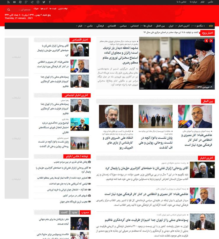 طراحی سایت خبرگزاری معدن